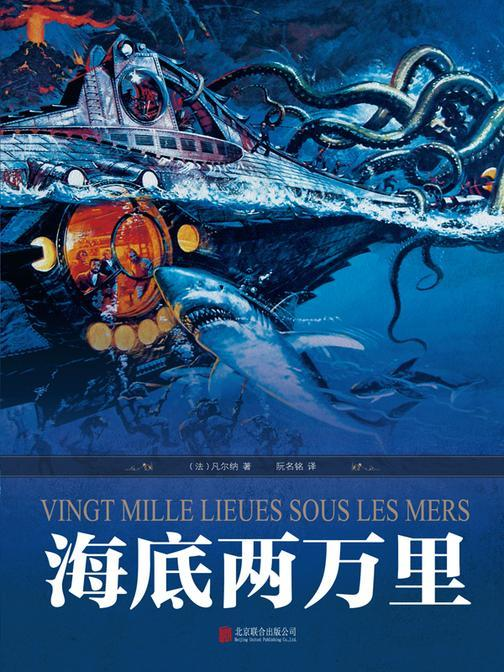 海底两万里(彩图珍藏版)