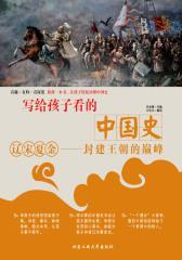 写给孩子看的中国史.辽宋夏金:封建王朝的巅峰