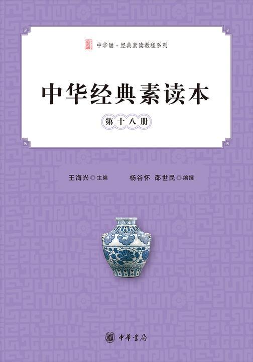 中华经典素读本(第十八册)