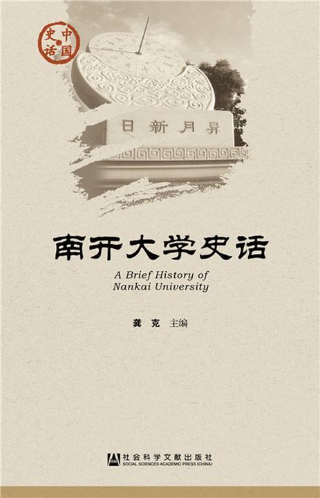 南开大学史话