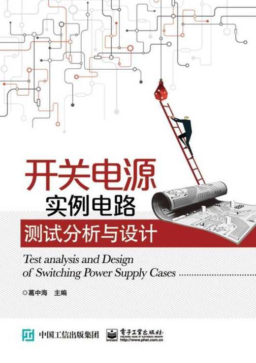 开关电源实例电路测试分析与设计