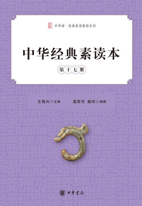 中华经典素读本(第十七册)