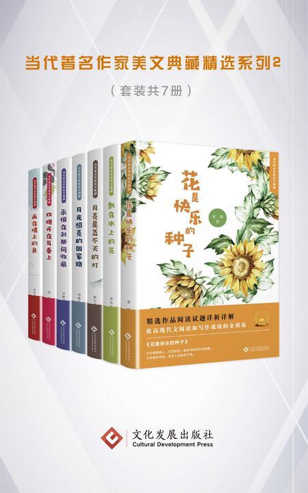 当代著名作家美文典藏精选系列2(套装共7册)