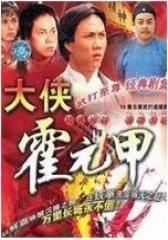 大侠霍元甲(影视)