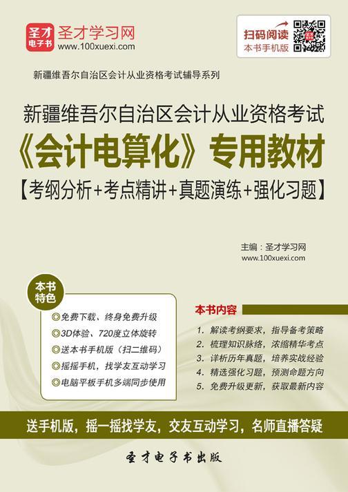 2016年新疆维吾尔自治区会计从业资格考试《会计电算化》专用教材【考纲分析+考点精讲+真题演练+强化习题】