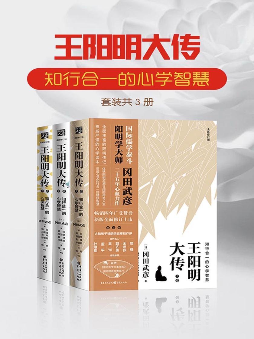 王阳明大传:知行合一的心学智慧(套装共3册)