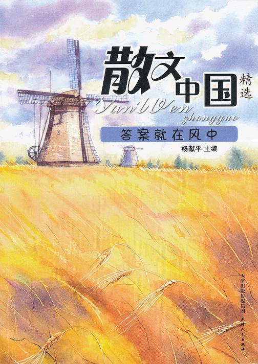 散文中国精选:答案就在风中(仅适用PC阅读)