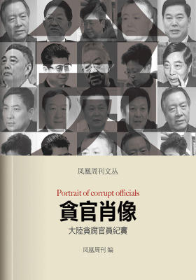 贪官肖像:大陆贪腐官员纪实(香港凤凰周刊文丛系列)(电子杂志)
