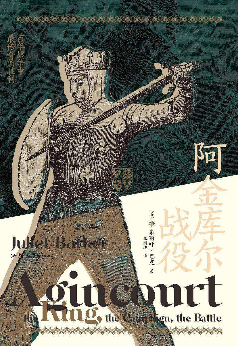 阿金库尔战役:百年战争中最传奇的胜利(百年战争标志性战役,莎士比亚《亨利五世》戏剧的背景,解码中世纪西欧的战争与社会!)(汗青堂系列)