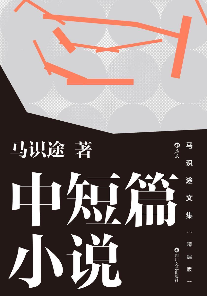 马识途文集(精编版)中短篇小说(百岁巴蜀名家书写巴蜀人民奋斗的历史长卷!后浪出品)