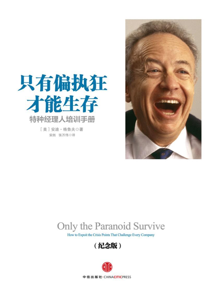 只有偏执狂才能生存:特种经理人培训手册(纪念版)