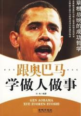 跟奥巴马学做人做事:草根总统的成功哲学(仅适用PC阅读)