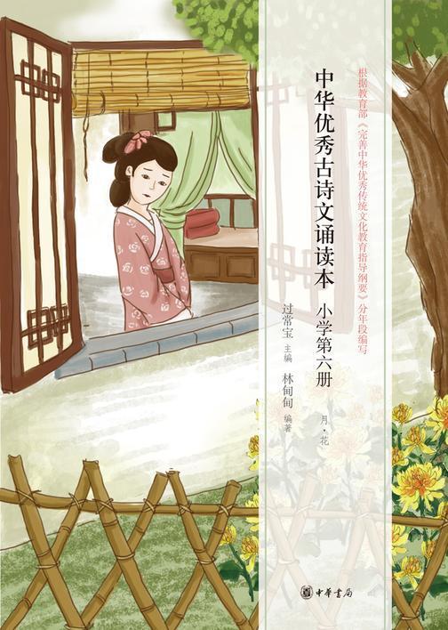 中华优秀古诗文诵读本(小学第六册)