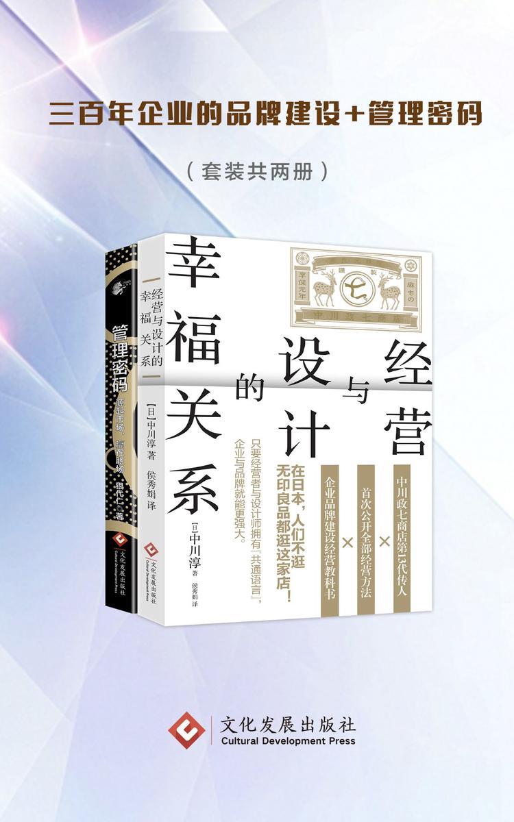 三百年企业的品牌建设+管理密码(套装共两册)