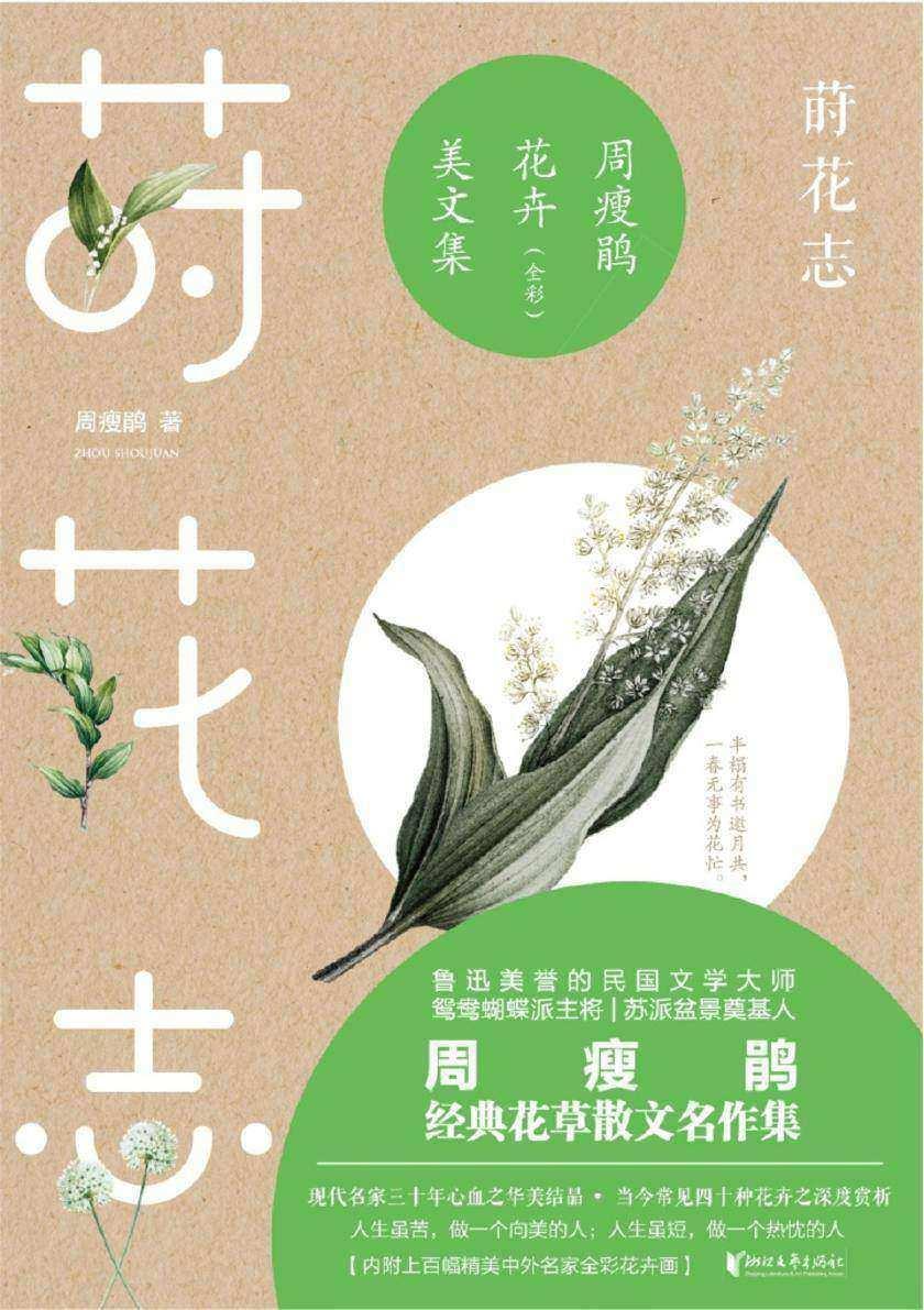 莳花志:周瘦鹃花卉美文集