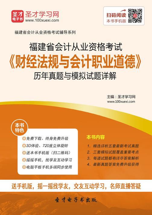 2016年福建省会计从业资格考试《财经法规与会计职业道德》历年真题与模拟试题详解