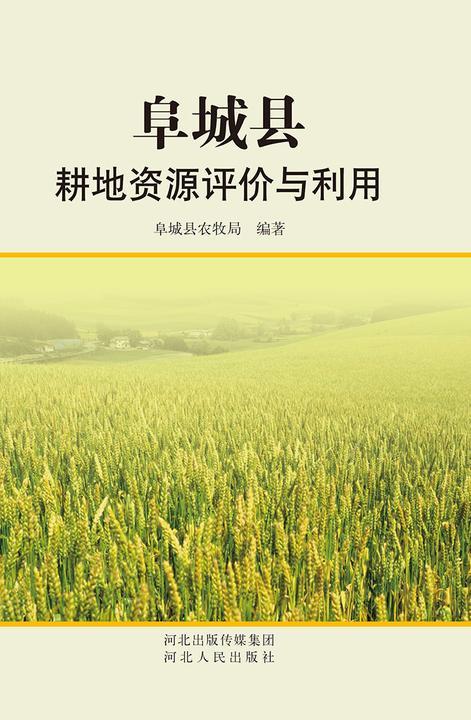 阜城县耕地资源评价与利用