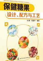 保健糖果:设计、配方与工艺