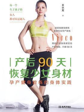 产后90天恢复少女身材:孕产健身教练的身体实践