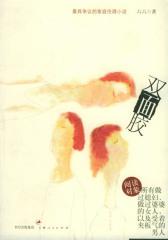 双面胶(六六家庭伦理小说三部曲之一,  争议的家庭伦理小说,触目惊心的婆媳大战。)(仅适用PC阅读)