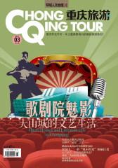 重庆旅游 月刊 2013年3月(电子杂志)(仅适用PC阅读)