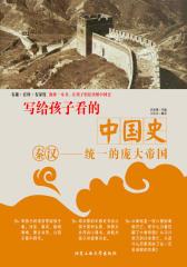 写给孩子看的中国史.秦汉:统一的庞大帝国