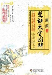 屈原楚辞大全图解(仅适用PC阅读)