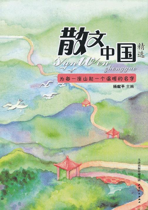 散文中国精选:为每一座山起一个温暖的名字(仅适用PC阅读)
