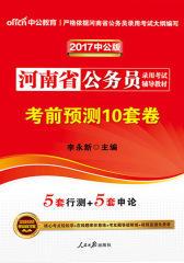 中公版2017河南省公务员录用考试辅导教材考前预测10套卷