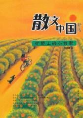 散文中国精选:旷野上的小牧歌