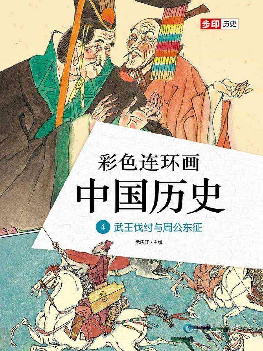 彩色连环画中国历史4