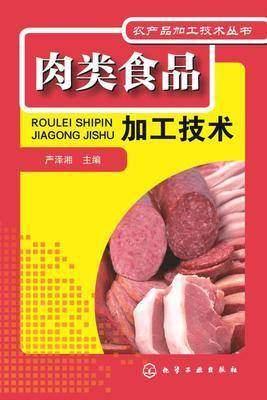 肉类食品加工技术