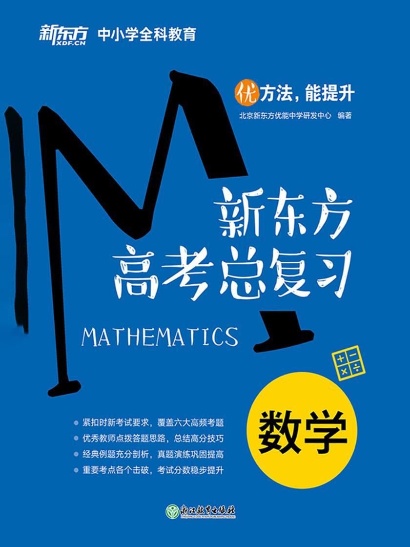 新东方高考总复习:数学在线阅读