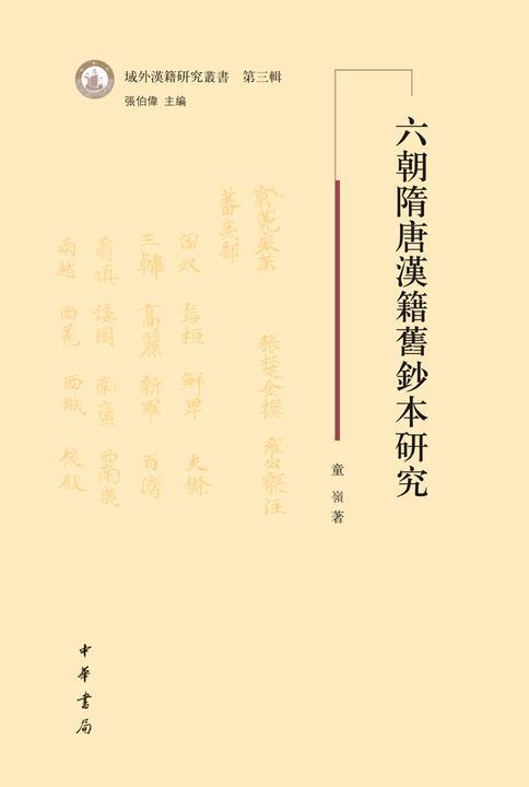 六朝隋唐漢籍舊鈔本研究