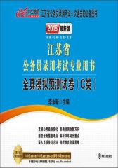 中公版2011江苏公务员考试-全真模拟预测试卷C类(赠送价值150元的图书增值服务卡)(试读本)