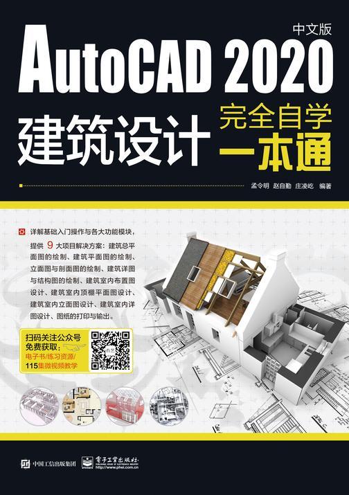 AutoCAD 2020中文版建筑设计完全自学一本通