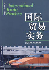 国际贸易实务(第八版)(仅适用PC阅读)