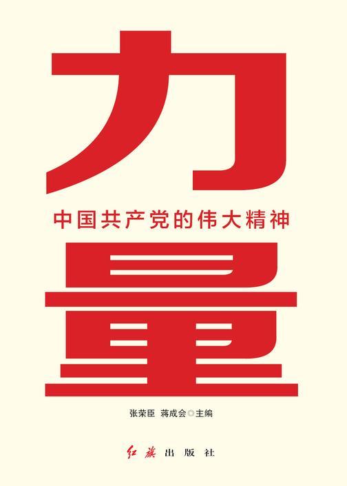 力量:中国共产党的伟大精神(建党100周年读物)