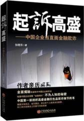 起诉高盛——中国企业当直面金融欺诈(试读本)