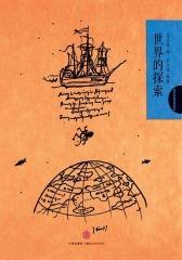 西方哲理绘本5:世界的探索