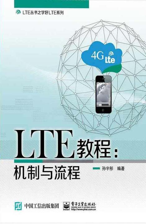 LTE丛书之学好LTE系列·LTE教程:机制与流程