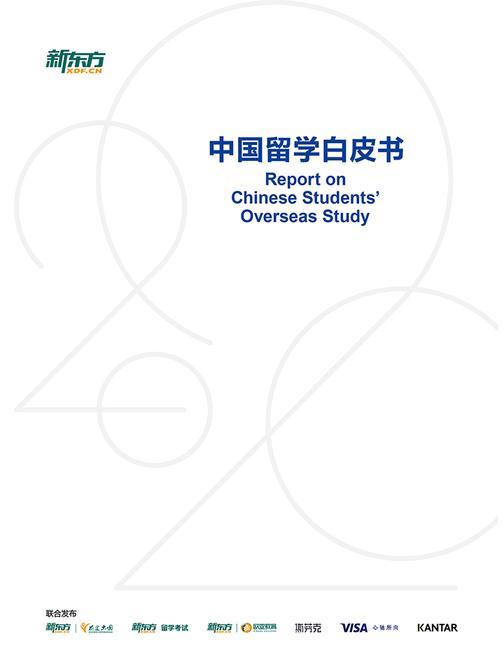 2020中国留学白皮书