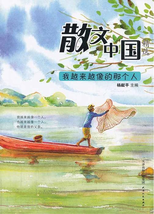 散文中国精选:我越来越像的那个人