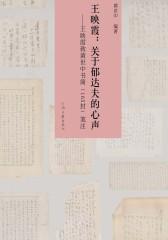 王映霞——关于郁达夫的心声