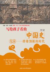 写给孩子看的中国史.先秦:群雄割据的时代