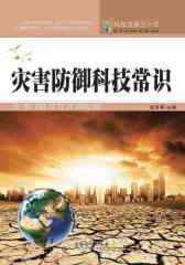 灾害防御科技常识