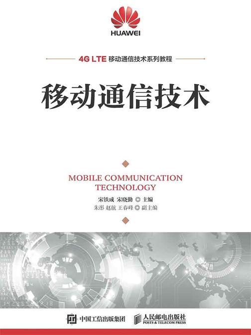 移动通信技术