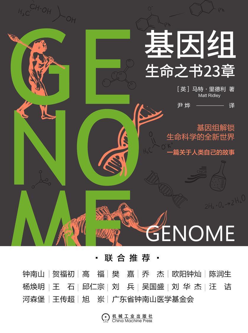 基因组:生命之书23章