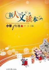《新人文读本》小学1年级(下)(仅适用PC阅读)