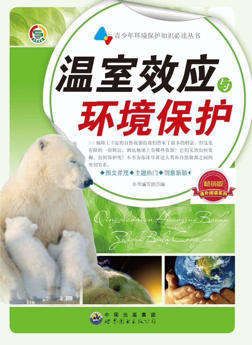 温室效应与环境保护